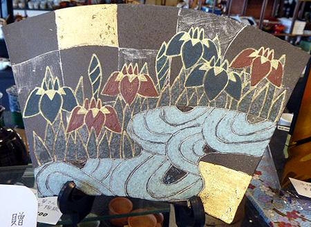 井上翠 菖蒲陶板