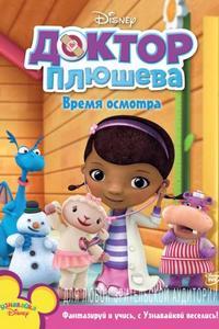 doktor-plyusheva-3-sezon.jpeg
