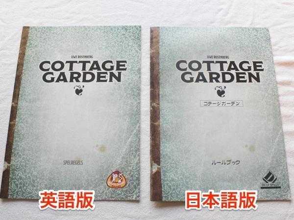cottagegarden170316-14_600px.jpg