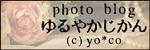 ゆるやか時間01