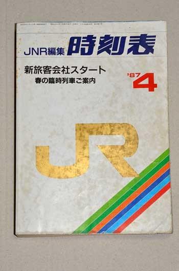 JNR編集 JR時刻表
