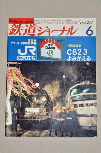 鉄道ジャーナル1987年6月号