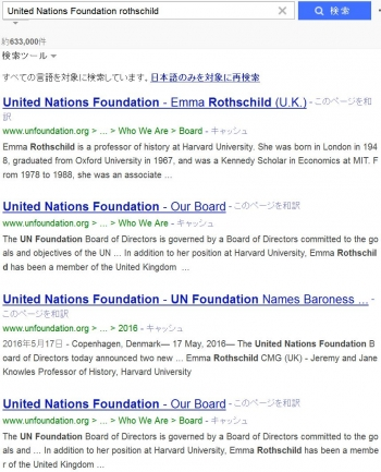 seaUnited Nations Foundation rothschild