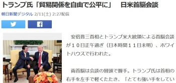 newsトランプ氏「貿易関係を自由で公平に」 日米首脳会談