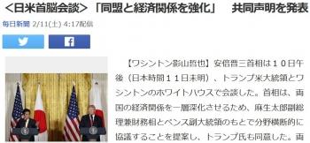 news<日米首脳会談>「同盟と経済関係を強化」 共同声明を発表