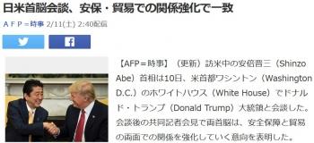 news日米首脳会談、安保・貿易での関係強化で一致