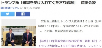 newsトランプ氏「米軍を受け入れてくださり感謝」 首脳会談