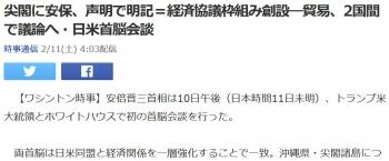 news尖閣に安保、声明で明記=経済協議枠組み創設―貿易、2国間で議論へ・日米首脳会談