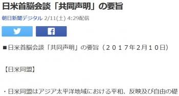 news日米首脳会談「共同声明」の要旨