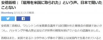 news安倍首相:「雇用を米国に取られた」という声、日本で聞いたことない
