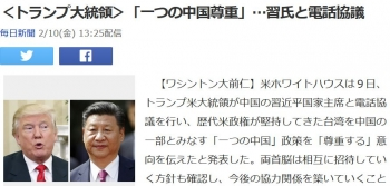 news<トランプ大統領>「一つの中国尊重」…習氏と電話協議