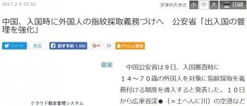 news中国、入国時に外国人の指紋採取義務づけへ 公安省「出入国の管理を強化」