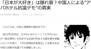 "news「日本が大好き」は隠れ蓑?中国人による""アパホテル抗議デモ""の真実"
