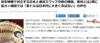 news慰安婦像で対立する日本と通貨スワップ中断の韓国、豪州とは2倍に拡大=韓国では「豪ドルは日本円に大きく及ばない」の声も