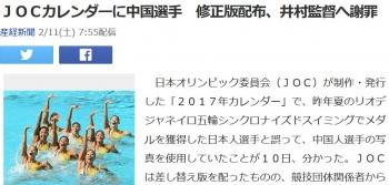 newsJOCカレンダーに中国選手 修正版配布、井村監督へ謝罪