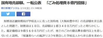 news国有地売却額、一転公表 「ごみ処理費8億円控除」