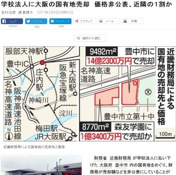 news学校法人に大阪の国有地売却 価格非公表、近隣の1割か