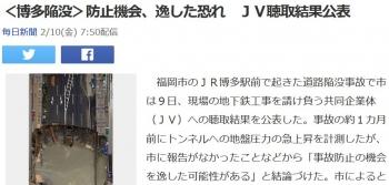 news<博多陥没>防止機会、逸した恐れ JV聴取結果公表