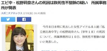newsエビ中・松野莉奈さんの死因は致死性不整脈の疑い 所属事務所が発表