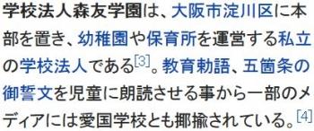 wiki学校法人森友学園