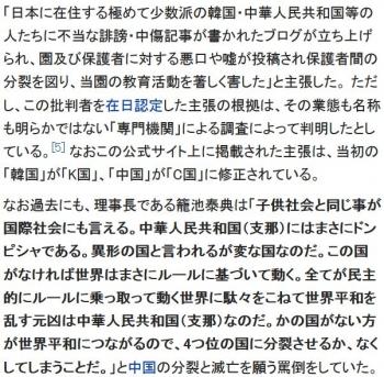 wiki学校法人森友学園2