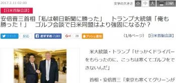 news安倍晋三首相「私は朝日新聞に勝った」 トランプ大統領「俺も勝った!」 ゴルフ会談で日米同盟はより強固になるか?