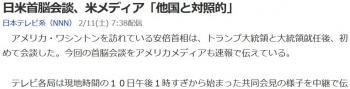 news日米首脳会談、米メディア「他国と対照的」