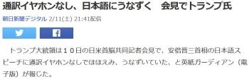 news通訳イヤホンなし、日本語にうなずく 会見でトランプ氏