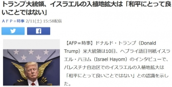 newsトランプ大統領、イスラエルの入植地拡大は「和平にとって良いことではない」