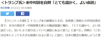news<トランプ氏>米中対話を自賛「とても温かく、よい会話」