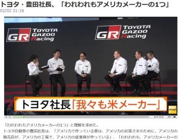 newsトヨタ・豊田社長、「われわれもアメリカメーカーの1つ」