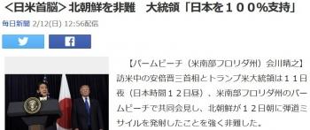 news<日米首脳>北朝鮮を非難 大統領「日本を100%支持」