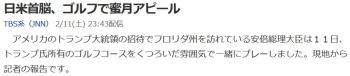 news日米首脳、ゴルフで蜜月アピール