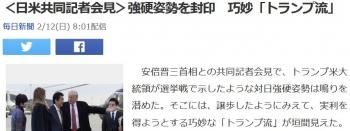 news<日米共同記者会見>強硬姿勢を封印 巧妙「トランプ流」