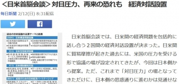 news<日米首脳会談>対日圧力、再来の恐れも 経済対話設置