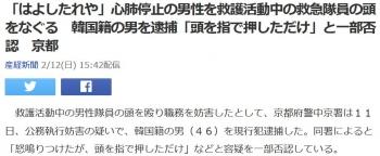 news「はよしたれや」心肺停止の男性を救護活動中の救急隊員の頭をなぐる 韓国籍の男を逮捕「頭を指で押しただけ」と一部否認 京都