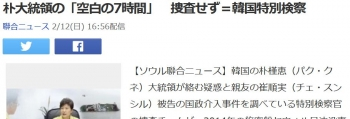 news朴大統領の「空白の7時間」 捜査せず=韓国特別検察