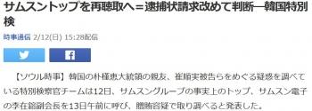 newsサムスントップを再聴取へ=逮捕状請求改めて判断―韓国特別検