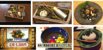 sea韓国料理 盆栽