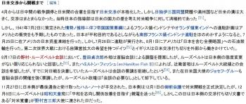 wikiフランクリン・ルーズベルト3