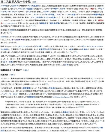 wikiフランクリン・ルーズベルト