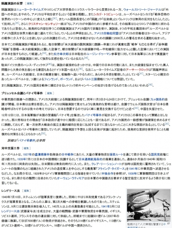 wikiフランクリン・ルーズベルト2