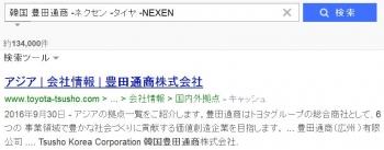 sea韓国 豊田通商 -ネクセン -タイヤ -NEXEN1