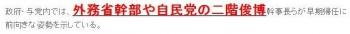 tok駐韓大使帰任に慎重 官邸、韓国側の対応見極め 安倍首相「早く帰す必要はない。国民も納得しない」