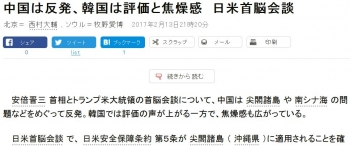 news中国は反発、韓国は評価と焦燥感 日米首脳会談