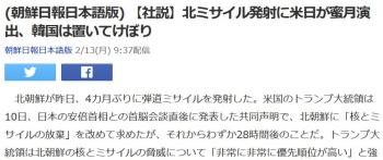 news(朝鮮日報日本語版) 【社説】北ミサイル発射に米日が蜜月演出、韓国は置いてけぼり