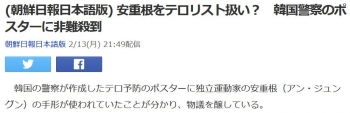 news(朝鮮日報日本語版) 安重根をテロリスト扱い? 韓国警察のポスターに非難殺到