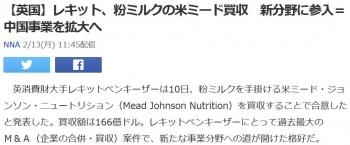 news【英国】レキット、粉ミルクの米ミード買収 新分野に参入=中国事業を拡大へ