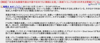 2chan【韓国】 「本当の為替操作国は中国や日本でなく韓国と台湾」~英紙「トランプは怒りの矛先を間違えている」