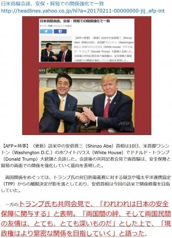 ten日米首脳会談、安保・貿易での関係強化で一致